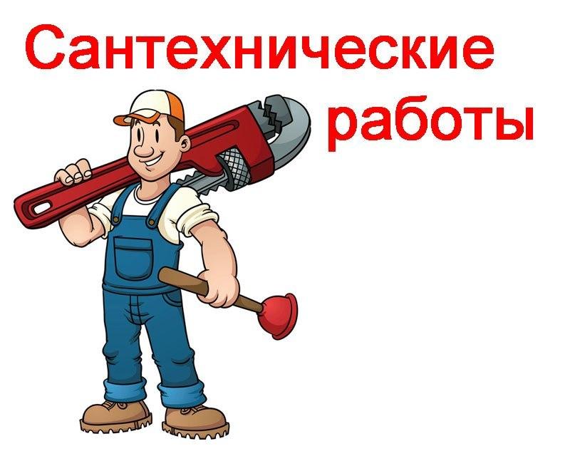 Сантехнические работы Ярославль