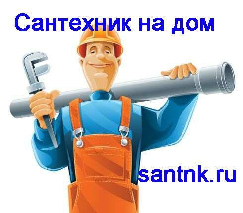 Сантехник Ярославль